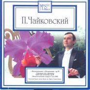 Magic Classics. Чайковский
