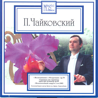 Magic Classics. Чайковский
