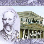 Romantic Classic ЧАЙКОВСКИЙ