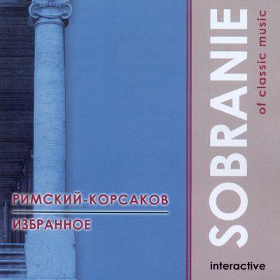 Sobranie Of Classic Music Римский- Корсаков