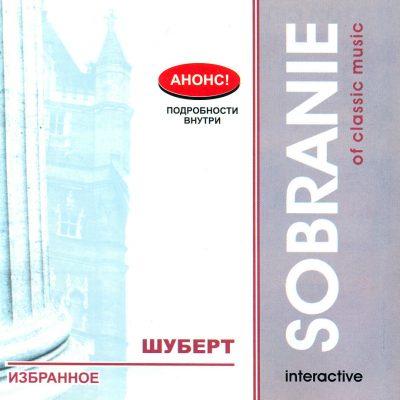 Sobranie Of Classic Music-Франц Шуберт. Избранное