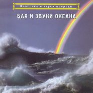БАХ и звуки Океана