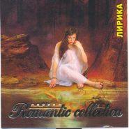 Romantic Collection - Лирика