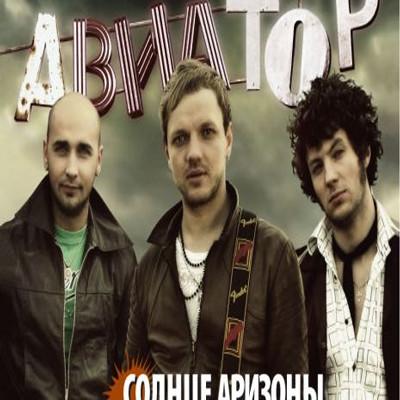 Авиатор - Солнце аризоны