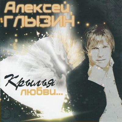 Алексей Глызин - Крылья любви