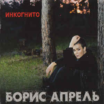 Борис Апрель - Инкогнито