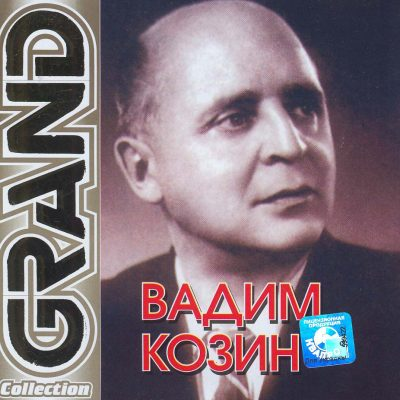 Вадим Козин - Grand Collection