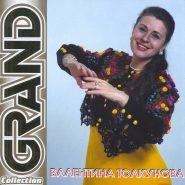 Валентина Толкунова - Grand Collection