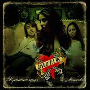 ВИНТАЖ - Криминальная любовь