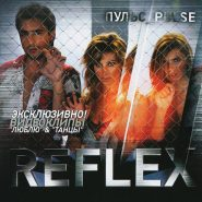 Группа REFLEX - Пульс