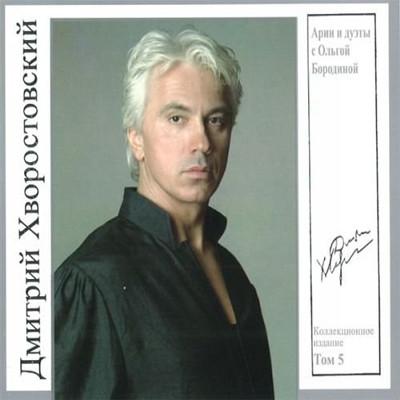 Дмитрий Хворостовский - Том 5
