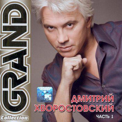 Дмитрий Хворостовский. Часть 1 - Grand Collection