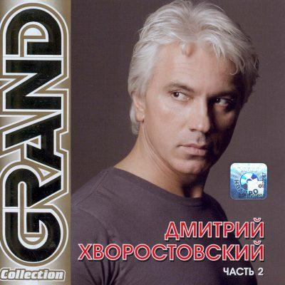 Дмитрий Хворостовский. Часть 2 - Grand Collection