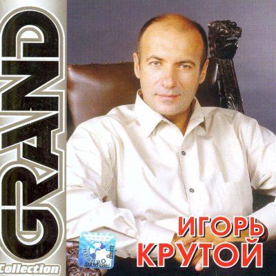 Игорь Крутой - Grand Collection