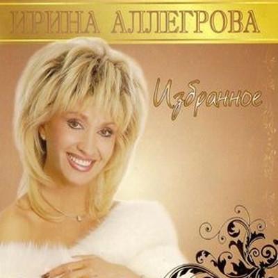 Ирина Аллегрова - Избранное