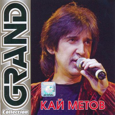 Кай Метов - Grand collection