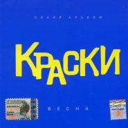 КРАСКИ - Весна (Синий альбом)