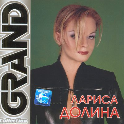 Лариса Долина - Grand Collection