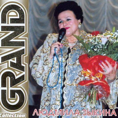 Людмила Зыкина - Grand Collection