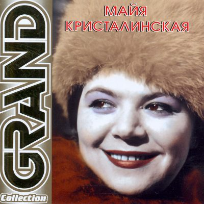Майя Кристалинская - Grand Collection