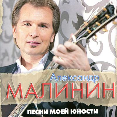 МАЛИНИН АЛЕКСАНДР - ПЕСНИ МОЕЙ ЮНОСТИ