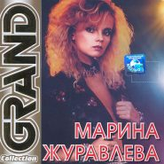 Марина Журавлева - Grand Collection