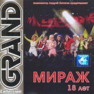 Мираж 18 лет - Grand Collection
