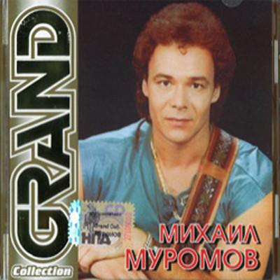 Михаил Муромов - Grand