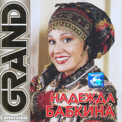 Надежда Бабкина - Grand Collection
