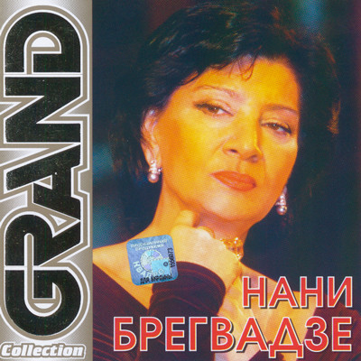 Нани Брегвадзе - Grand collection