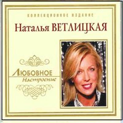 Наталья Ветлицкая - Новое любовное настроение