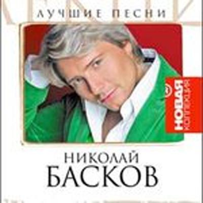 Николай Басков - Лучшие песни