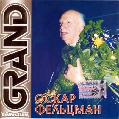 Оскар Фельцман - Grand collection