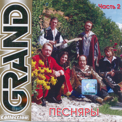 Песняры - Grand collection часть 2
