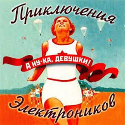 ПРИКЛЮЧЕНИЯ ЭЛЕКТРОНИКОВ - А ну-ка, девушки!