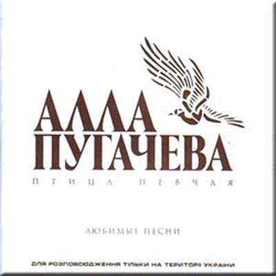 ПУГАЧЕВА АЛЛА - птица певчая. любимые песни