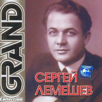 Сергей Лемешев - Grand Collection