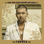 СЕРЕГА - Песни высшей пробы