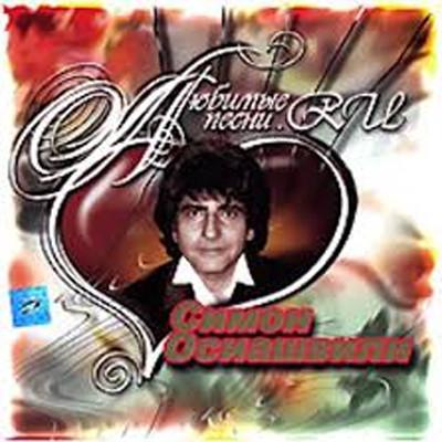 Симон Осиашвили - Любимые песни