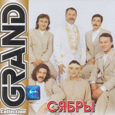 Сябры - Grand Collection