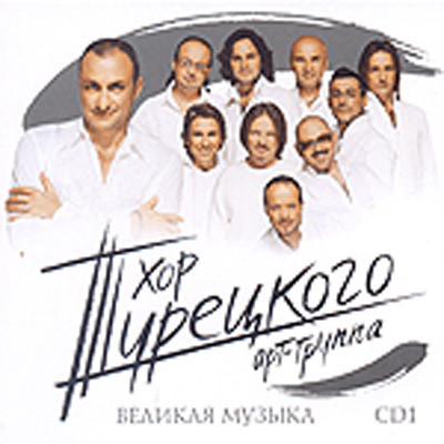 ХОР ТУРЕЦКОГО - Великая музыка. cd 1