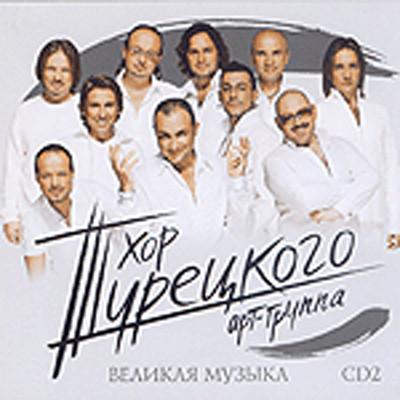 ХОР ТУРЕЦКОГО - Великая музыка. cd 2