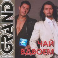 Чай вдвоем - Grand Collection