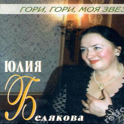 Юлия Белякова - Гори,гори,моя звезда