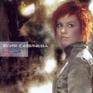 Юлия Савичева - Магнит