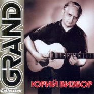 Юрий Визбор - Grand Collection