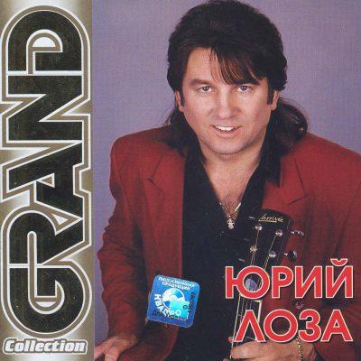 Юрий Лоза - Grand Collection