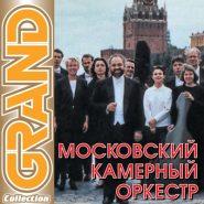 Московский камерный оркестр - Grand collection