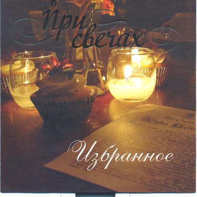 При свечах - Избранное