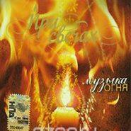 При свечах - Музыка огня